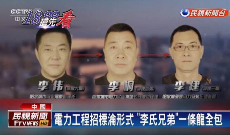 Gobierno chino exhibe la corrupción de sus funcionarios | VIDEO